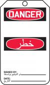 - Arabic Bilingual OSHA Danger Safety Tags: Blank